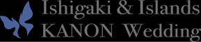 沖縄石垣島ウェディング・挙式・結婚式 八重山諸島(竹富島、西表島、小浜島)挙式・結婚式・ウェディング