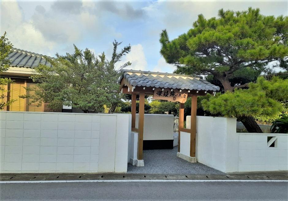 燦鐘苑 川平の宿/純和風な施設入口