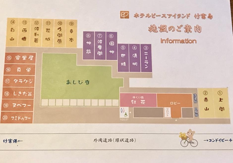 ホテルピースアイランド竹富島/館内マップ